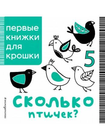 Сколько птичек? книга купить