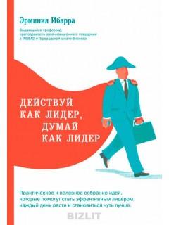 Действуй как лидер, думай как лидер книга купить