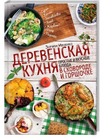 Деревенская кухня. Простые и вкусные блюда в сковороде и горшочке книга купить