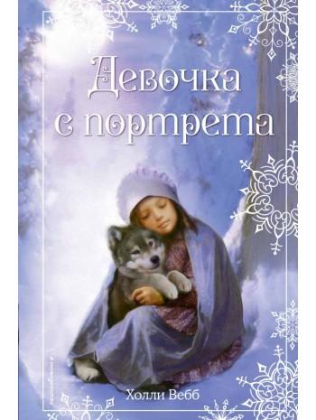 Девочка с портрета. Рождественские истории книга купить