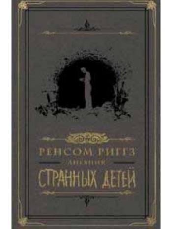 Дневник странных детей книга купить