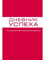 Дневник успеха (красный)