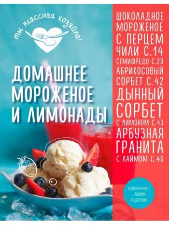 Домашнее мороженое и лимонады книга купить