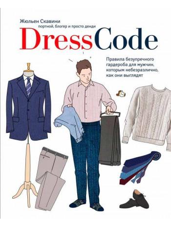 Dress code. Правила безупречного гардероба для мужчин, которым небезразлично, как они выглядят книга купить
