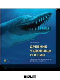 Древние чудовища России. Палеонтологические истории для детей и взрослых книга купить