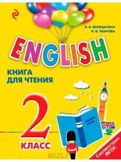 ENGLISH. 2 класс. Книга для чтения книга купить