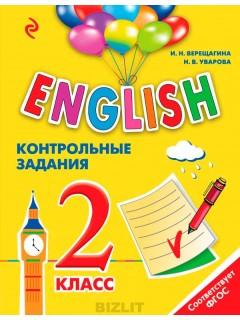 ENGLISH. 2 класс. Контрольные задания + CD книга купить