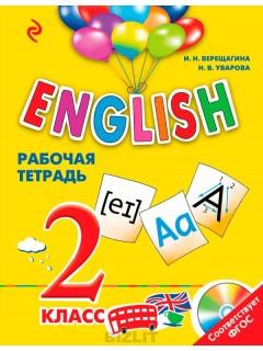 ENGLISH. 2 класс. Рабочая тетрадь + СD книга купить