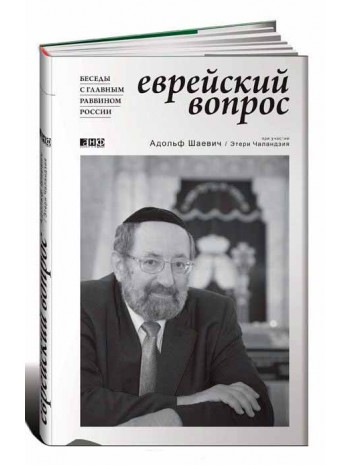 Еврейский вопрос. Беседы с главным раввином России книга купить