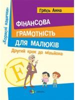 Фінансова грамотність для малюків. Другий крок до мільйона