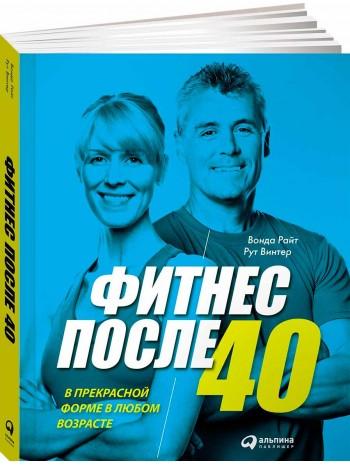 Фитнес после 40. В прекрасной форме в любом возрасте книга купить