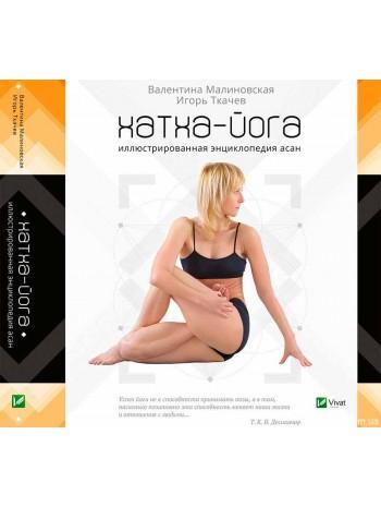Хатха-йога. Иллюстрированная энциклопедия асан книга купить