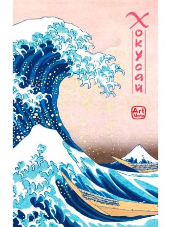 Хокусай. ArtNote (волна) книга купить