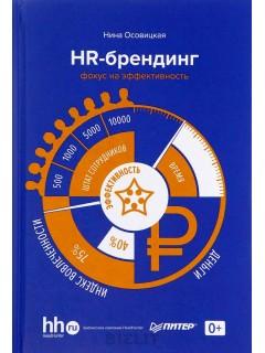 Купить HR-брендинг. Фокус на эффективность