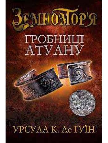 Гробниці Атуану. Книга друга книга купить