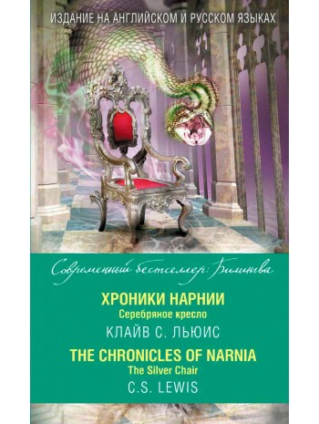 Хроники Нарнии. Серебряное кресло = The Chronicles of Narnia. The Silver Chair книга купить