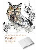 Японская живопись суми-э. Филин