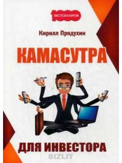 Камасутра для инвестора книга купить