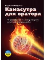 Камасутра для оратора. 10 розділів про те, як перетворити публічний виступ на втіху