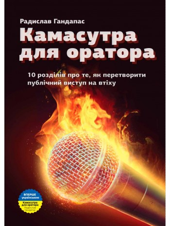 Камасутра для оратора. 10 розділів про те, як перетворити публічний виступ на втіху книга купить