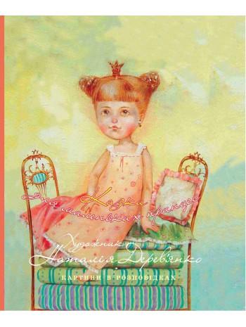 Казки про маленьких принцес книга купить