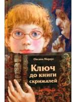 Ключ до книги скрижалей