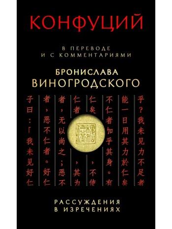 Конфуций. Рассуждения в изречениях. В переводе и с комментариями Б. Виногродского книга купить