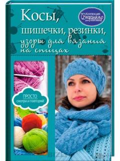 Купить Косы, шишечки, резинки, узоры для вязания на спицах