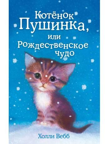 Котёнок Пушинка, или Рождественское чудо книга купить