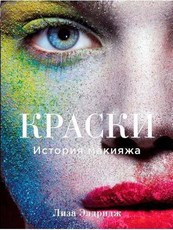 Краски. История макияжа книга купить