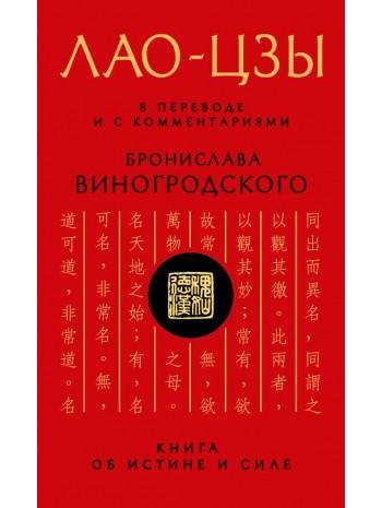 Лао-цзы. Книга об истине и силе. В переводе и с комментариями Б. Виногродского книга купить