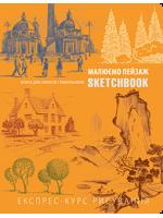 Sketchbook. Малюємо пейзаж [1] (помаранчева палітурка)