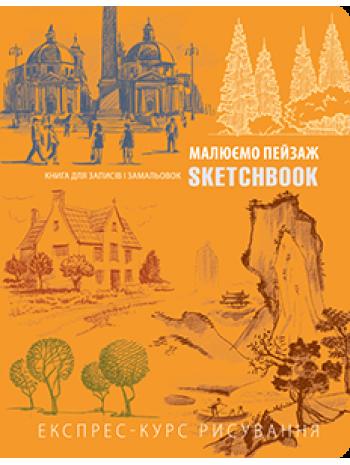 Sketchbook. Малюємо пейзаж [1] (помаранчева палітурка) книга купить