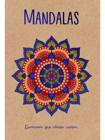 Mandalas. Блокнот для сбычи мечт (синий) книга купить