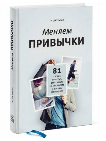 Меняем привычки. 81 способ перестать действовать на автопилоте и достичь своих целей книга купить
