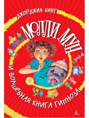 Молли Мун и волшебная книга гипноза книга купить