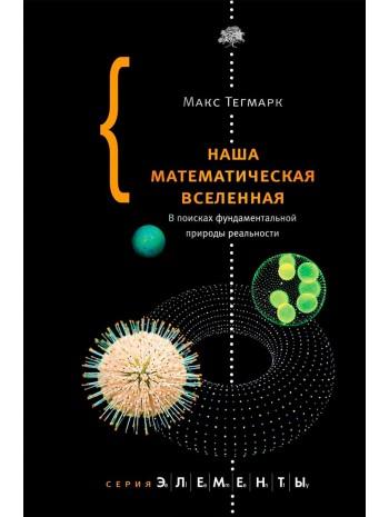 Наша математическая вселенная книга купить