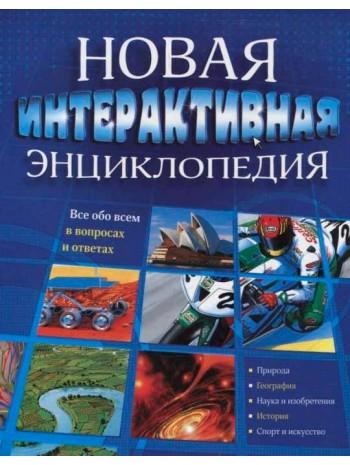 Новая интерактивная энциклопедия книга купить