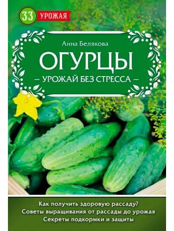 Огурцы. Урожай без стресса книга купить