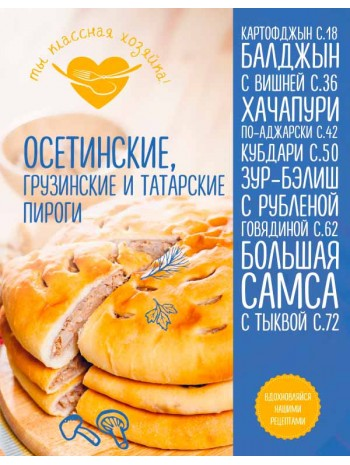 Осетинские, грузинские и татарские пироги книга купить
