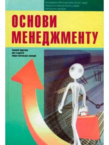 Основи менеджменту книга купить