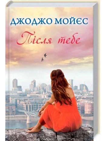 Після тебе. Книга 2 книга купить