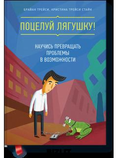 Купить Поцелуй лягушку! Научись превращать проблемы в возможности