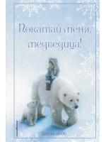 Покатай меня, медведица! Рождественские истории