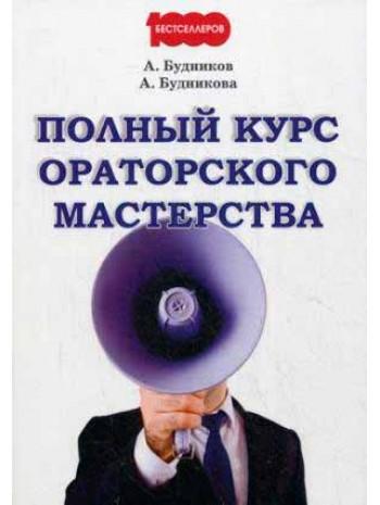 Полный курс ораторского мастерства книга купить