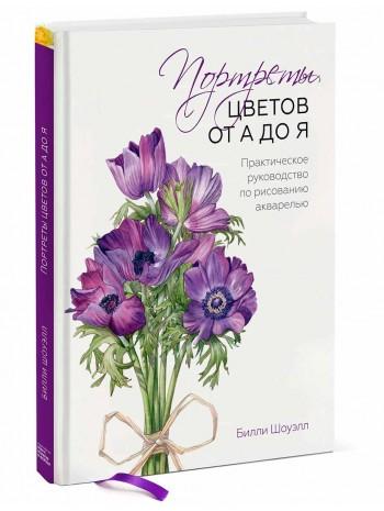 Портреты цветов от А до Я. Практическое руководство по рисованию акварелью книга купить