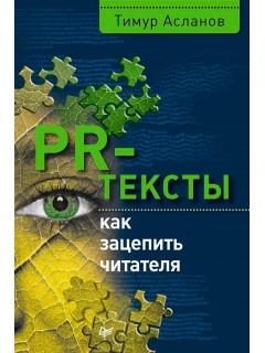 Купить PR-тексты. Как зацепить читателя