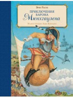 Приключения барона Мюнхгаузена (ил. Л.Каплана)