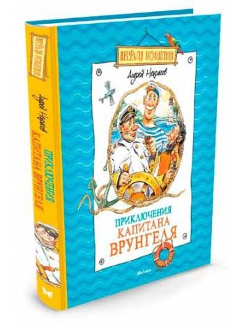 Приключения капитана Врунгеля книга купить