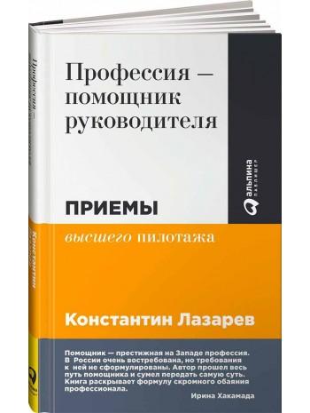 """Профессия - помощник руководителя: Приемы """"высшего пилотажа"""" книга купить"""